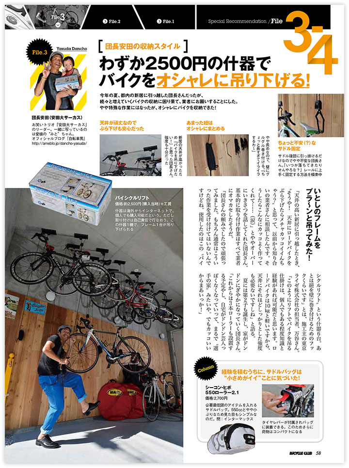 BICYCLE CLUB 10月号